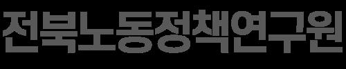 전북노동정책연구원